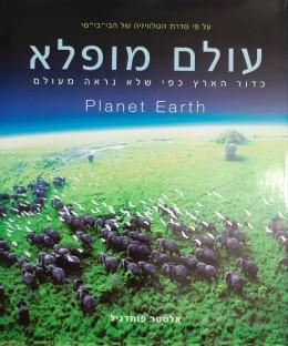 עולם מופלא כדור הארץ כפי שלא נראה מעולם