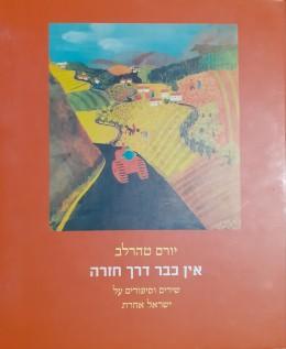 אין כבר דרך חזרה שירים וסיפורים על ישראל אחרת