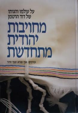מחויובות יהודית מתחדשת על עולמו של דוד הרטמן א