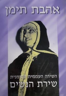 אהבת תימן השירה העממית התימנית שירת הנשים