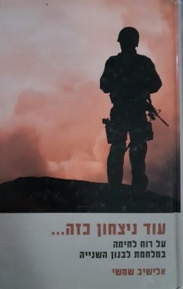 עוד ניצחון כזה...על רוח לחימה במלחמת לבנון השנייה