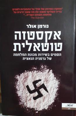 אקסטזה טוטאלית הסמים בשירות מכונת המלחמה של היטלר
