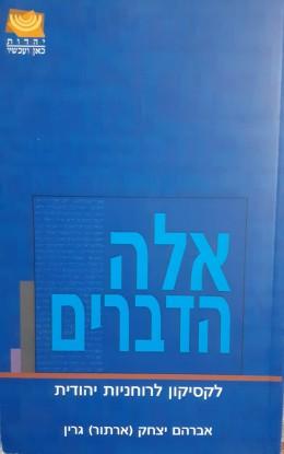 אלה הדברים לקסיקון לרוחניות יהודית