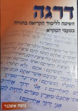 דרגה השיטה ללימוד הקריאה בתורה בטעמי המקרא נוסח אשכנזי