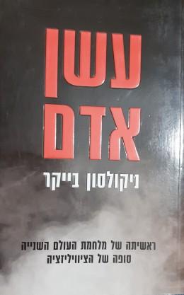 עשן אדם