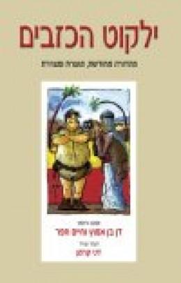 ילקוט הכזבים (מהדורה מחודשת, מוערת ומצוירת)
