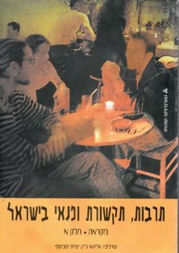 תרבות תקשורת ופנאי בישראל - מקראה, חלק א' /חדש לגמרי! המחיר כולל משלוח.