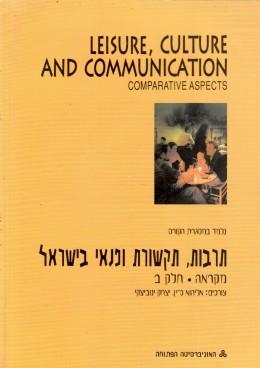 תרבות תקשורת ופנאי בישראל _ חלק ב' - אנגלית / חדש לגמרי! המחיר כולל משלוח.