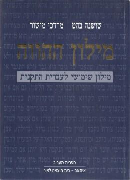 מילון ההווה - מילון שימושי לעברית התקנית / חדש לגמרי!, המחיר כולל משלוח.