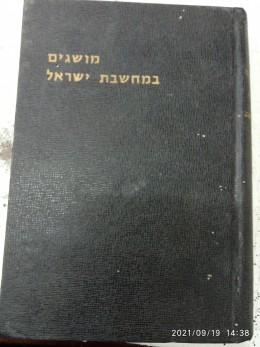מושגים במחשבת ישראל