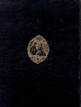 מרובעים / מהדורה שלישית- מתוקנת / במצב ט