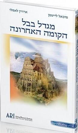מגדל בבל - הקומה האחרונה