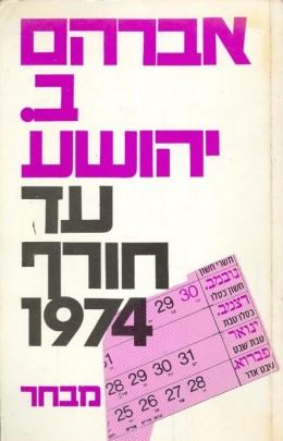 עד חורף 1974