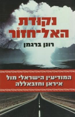נקודת האל-חזור: המודיעין הישראלי מול איראן וחזבאללה / רונן ברגמן