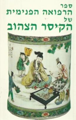 ספר הרפואה הפנימית של הקיסר הצהוב/חואנג די