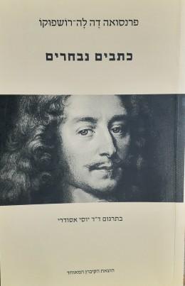פרנסואה דה לה רושפוקו כתבים נבחרים