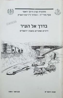 בדרך אל העיר דרכים ואתרים בואכה ירושלים
