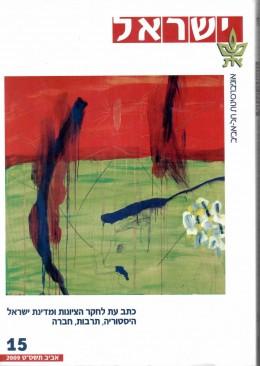 ישראל - כתב עתלחקר הציונות ומדינת ישראל 15 / חדש! המחיר כולל משלוח.