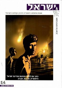 ישראל - כתב עת לחקר הציונות ומדינת ישראל 14- קולנוע ישראלי