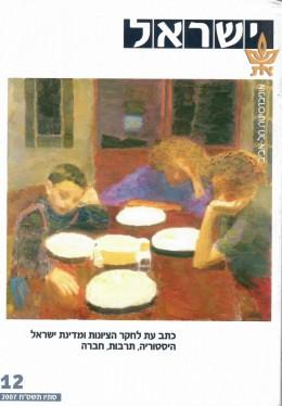 ישראל - כתב עת לחקר הציונות ומדינת ישראל 12 / חדש! המחיר כולל משלוח