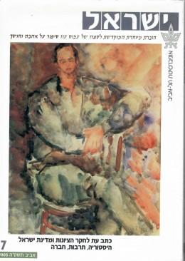 ישראל - כתב עת לחקר הציונות ומדינת ישראל 7 / מוקדש לספרו של עמוס עוז: על אהבה וחושך