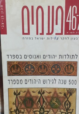 פעמים 46-7 רבעון לחקר ישראל במזרח לתולדות יהודים ואנוסים בספרד 500 שנה לגירוש היהודים מספרד