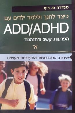 כיצד לחנך וללמד ילדים עם ADD/ADHD הפרעות קשב והתנהגות א'