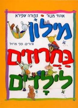 מילון בחרוזים לילדים