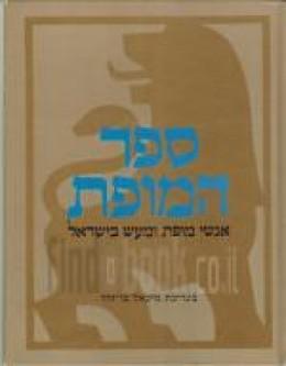 ספר המופת - אנשי מופת ומעש בישראל