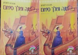אנה ומלך סיאם כרכים א-ב