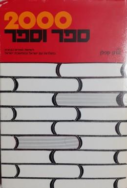 2000 ספר וספר