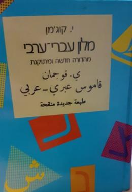 מלון עברי-ערבי מהדורה מתוקנת