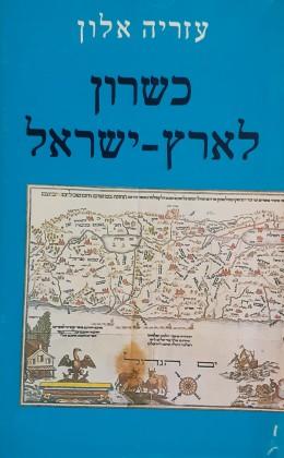 כשרון לארץ ישראל