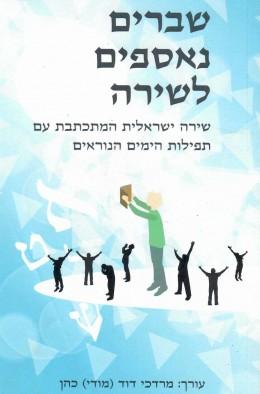 שברים נאספים לשירה - שירה ישראלית המתכתבת עם תפילות הימים הנוראים / כחדש! המחיר כולל משלוח.