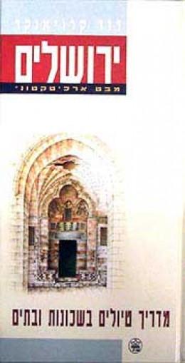 ירושלים-מבט ארכיטקטוני