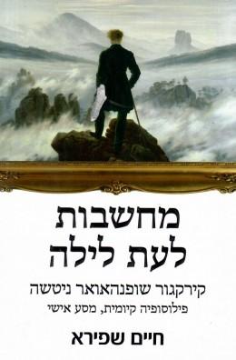 מחשבות לעת לילה - קירקגור שופנהאואר ניטשה - פילוסופיה קיומית, מסע אישי / חדש לגמרי!, המחיר כולל משלו