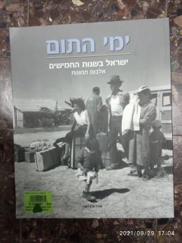 ימי התום - ישראל בשנות החמישים - אלבום תמונות