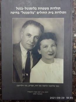 תולדות משפחת בלומנטל - בנטל תולדות בית החולים בלומנטל בחיפה
