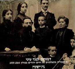 דמותם לנגד עיני : היסטוריה בתצלומים של חיים יהודים בפולין 1939-1864
