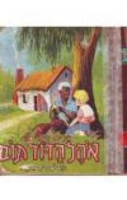 ספרית זהב-אהל הדוד תום (מנוקד)/ה.ב.סטו