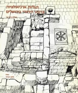תגליות ארכיאולוגיות ברובע היהודי בירושלים / כחדש! המחיר כולל משלוח