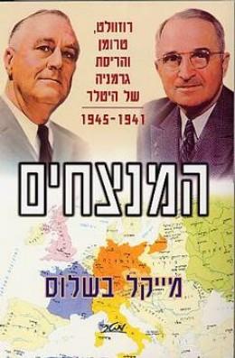 המנצחים - רוזוולט, טרומן והריסת גרמניה של היטלר 1945-1941