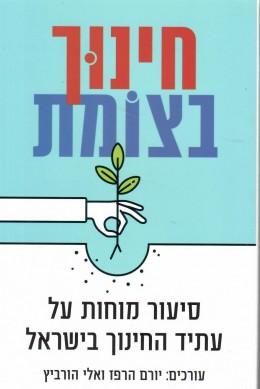 חינוך בצומת - סיעור מוחות על עתיד החינוך בישראל / חדשQ המחיר כולל משלוח