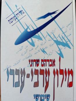 מילון ערבי עברי