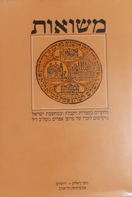 משואות מחקרים בספרות הקבלה ובמחשבת ישראל מוקדשים לזכרו של פרופ' אפרים גוטליב