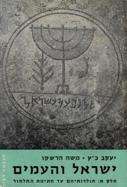ישראל והעמים / כרכים א-ב (במצב ט
