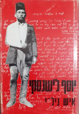 יוסף לישנסקי איש ניל