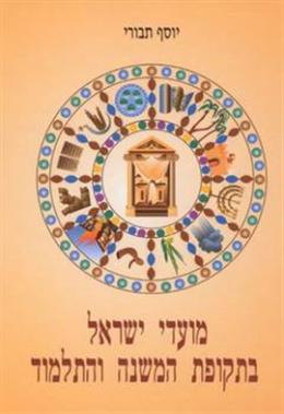 מועדי ישראל בתקופת המשנה והתלמוד/תבורי