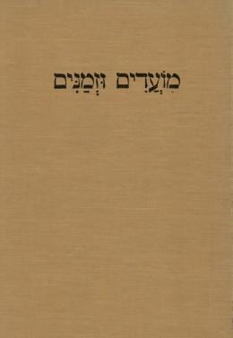 מועדים וזמנים - ספר עזר לבתי הספר העבריים בדרום אפריקה