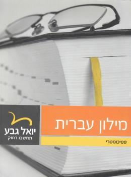 מילון עברית (פסיכומטרי) / חדש! המחיר כולל משלוח.